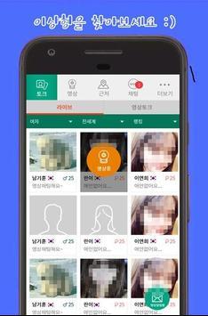 나랑톡 screenshot 3