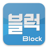 블럭원(Block One) icon