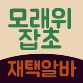 헬로우드림모래위잡초 icon