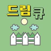 드림큐 울타리콩 icon