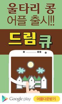 드림큐 울타리콩 poster