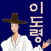 드림큐 이도령 icon