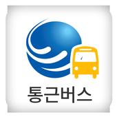 통근버스 (충북지방기업진흥원) icon