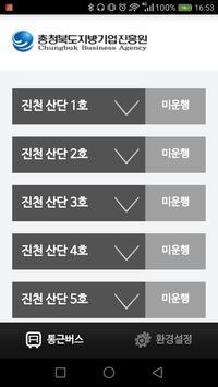 통근버스 (충북지방기업진흥원) apk screenshot