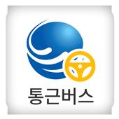 통근버스 - 기사용 (충북지방기업진흥원) icon