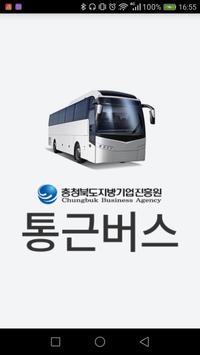 통근버스 - 기사용 (충북지방기업진흥원) poster
