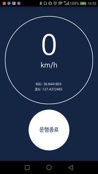 통근버스 - 기사용 (충북지방기업진흥원) apk screenshot