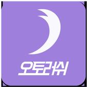 오토러쉬 icon