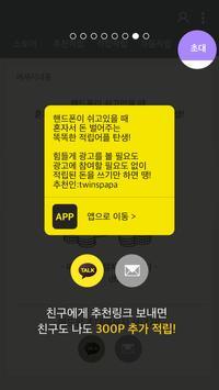 오토러쉬 screenshot 5