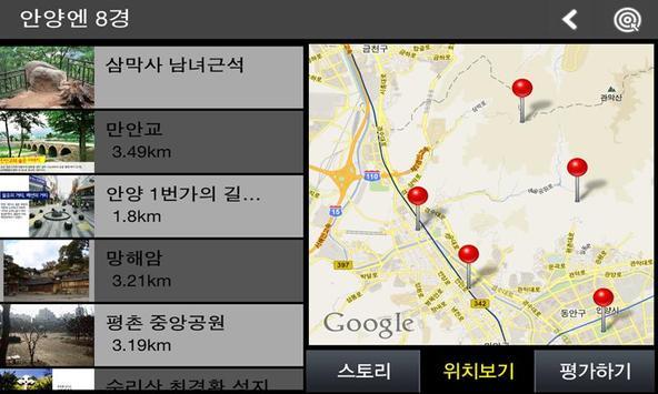 안양n screenshot 6