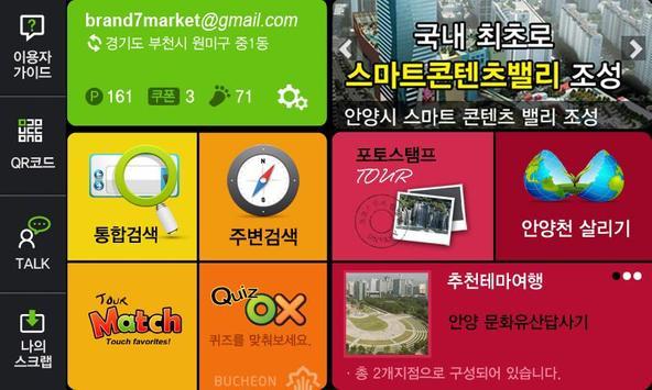 안양n screenshot 1