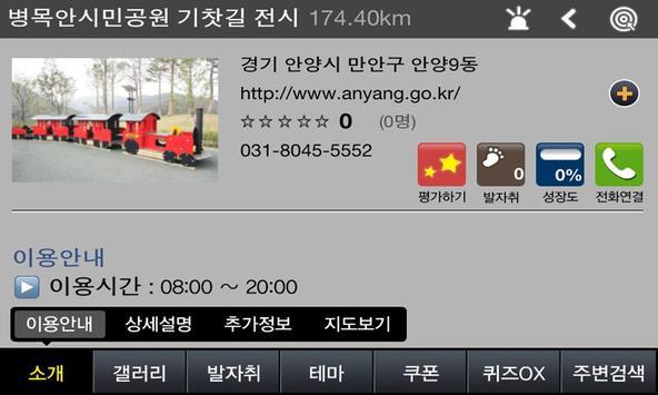안양n screenshot 2