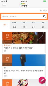 Come on 광산 screenshot 3
