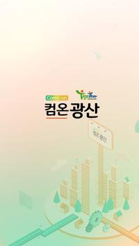 Come on 광산 poster