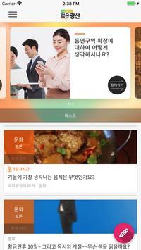 Come on 광산 screenshot 1