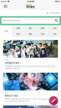 Come on 광산 screenshot 2