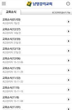남양감리교회 screenshot 4