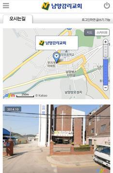 남양감리교회 screenshot 6