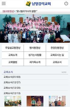 남양감리교회 poster