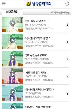 남양감리교회 screenshot 1