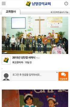 남양감리교회 screenshot 2
