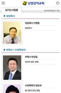남양감리교회 screenshot 3