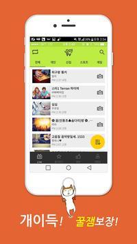 고품질 인터넷방송 오이티비 에어 apk screenshot