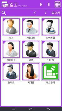 중도매인 유통관리 앱 허브마켓 screenshot 4