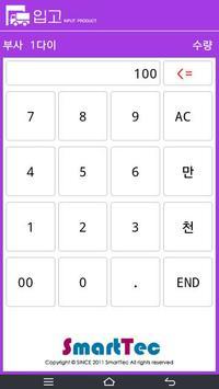 중도매인 유통관리 앱 허브마켓 screenshot 6