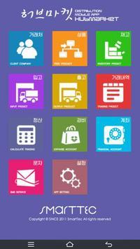 중도매인 유통관리 앱 허브마켓 screenshot 1