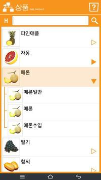 중도매인 유통관리 앱 허브마켓 screenshot 3