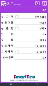 중도매인 유통관리 앱 허브마켓 apk screenshot