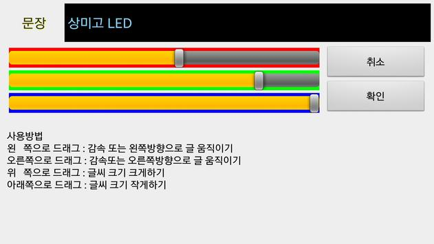 032c032887e 상미고 LED 전광판 for Android - APK Download
