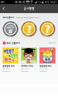 쿠키즈 워치 준 (구 JooN Box (준박스)) screenshot 5