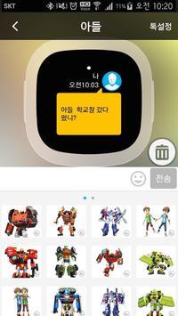 쿠키즈 워치 준 (구 JooN Box (준박스)) screenshot 2
