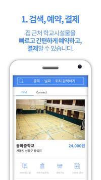 스쿨쉐어링 screenshot 1