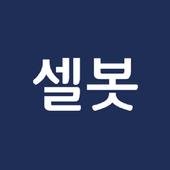 셀봇 부정클릭 icon