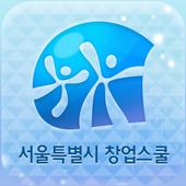 서울특별시 창업스쿨 icon