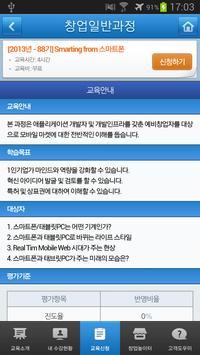 서울특별시 창업스쿨 apk screenshot