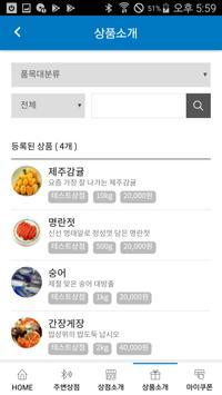 대구신매시장 screenshot 4