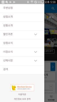 대구신매시장 screenshot 1