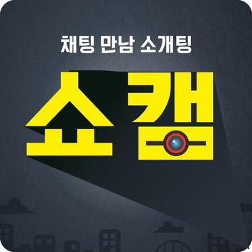 쇼캠 화상채팅 apk screenshot
