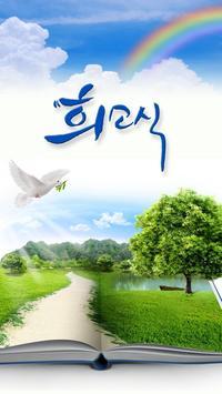 희소식 - SEOUL JAMES 운영시스템 poster
