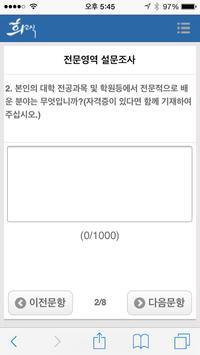 희소식 - SEOUL JAMES 운영시스템 apk screenshot