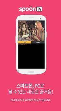스푼티비 apk screenshot