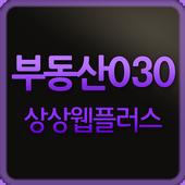 상상웹플러스 부동산템플릿030-앱버전 icon
