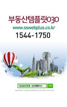 상상웹플러스 부동산템플릿030-앱버전 poster