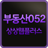 상상웹플러스 부동산템플릿052-앱버전 icon