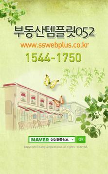 상상웹플러스 부동산템플릿052-앱버전 poster