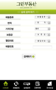 상상웹플러스 부동산템플릿052-앱버전 apk screenshot